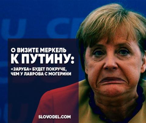 О визите Меркель к Путину: «…