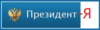 Президент России - Народ России