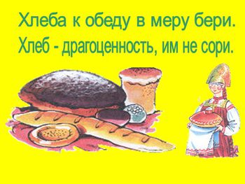 Хлеба к обеду в меру бери...