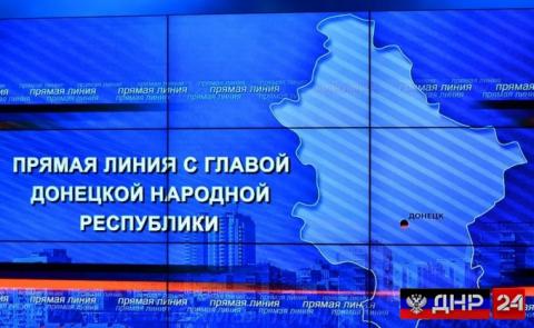 Прямая линия с Главой ДНР Александром Захарченко