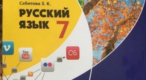 В Казахстане за критику учеб…