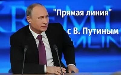 Прямая линия Президента: эффективный канал связи власти с народом или политическое шоу?
