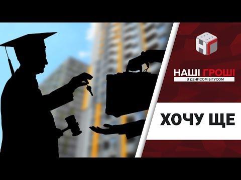 Украинский судья ловко «отжал» квартиру у государства