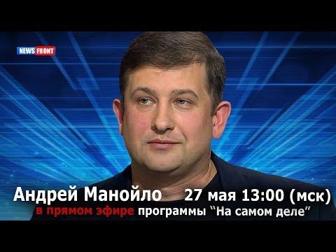 Профессор МГУ Андрей Манойло в прямом эфире News Front 27 мая