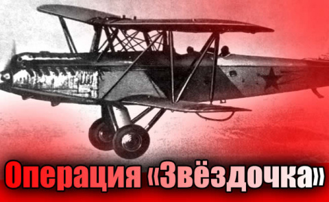 Огненный рейс Александра Мамкина