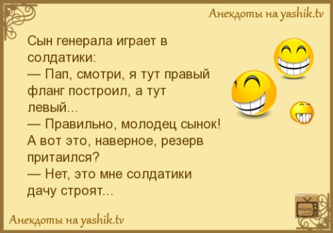 Веселая подборка анекдотов))