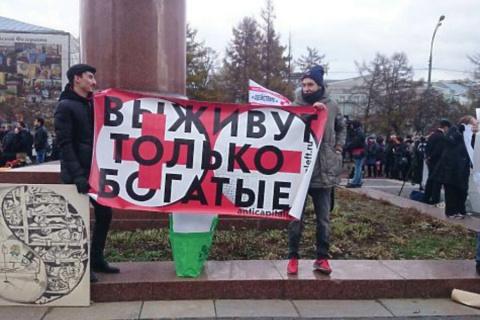 В Москве состоялся митинг медиков