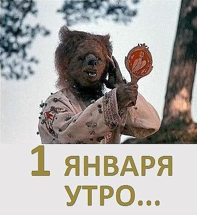 С наступающим!!!