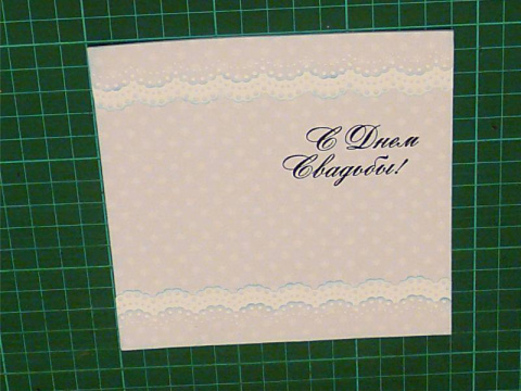 Свадебная открытка своими руками за полчаса