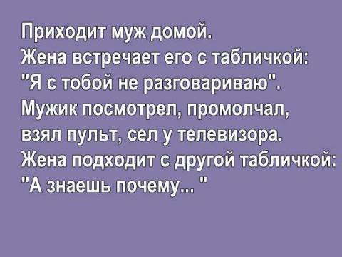 Анекдоты, которые зарядят вас позитивом )