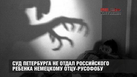 Суд Петербурга не отдал росс…