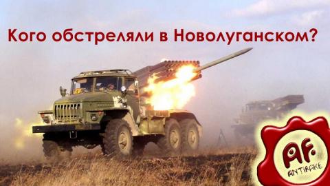 Кого обстреляли в Новолуганском?