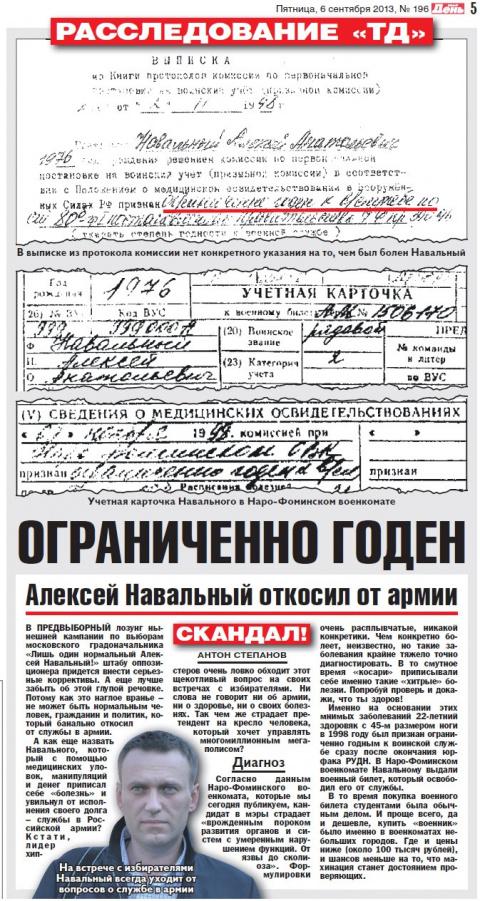 История о том, как Навальный…