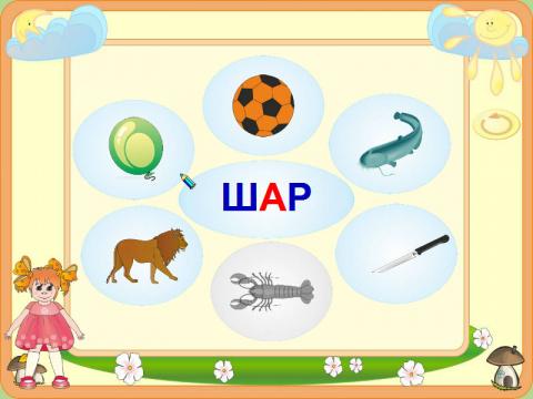 Обучение чтению. Читаем слова из трёх, четырёх букв. http://www.igravradost.ru/games/