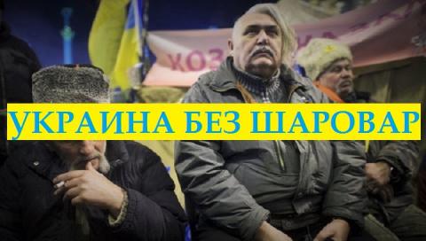 Украина без шаровар