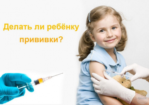 Вакцина для сокращения населения.