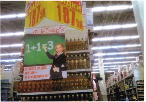 Питерский «Ашан» оштрафовали за рекламу со школьницей