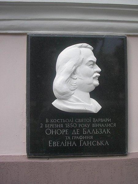 Любовь Оноре де Бальзака.