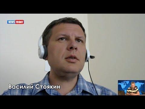 Василий Стоякин: Украина – это временно оккупированная территория России