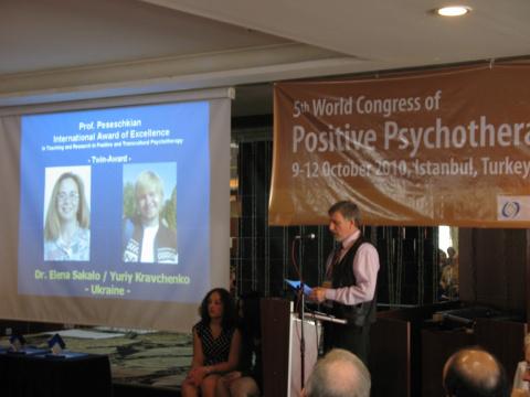 V Всемирный конгресс по позитивной псхотерапии (9-12 октября 2010), Стамбул