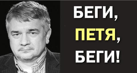 Ростислав Ищенко: Беги, Петр…