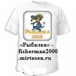 1229. Новый творческий конкурс для рыбаков.