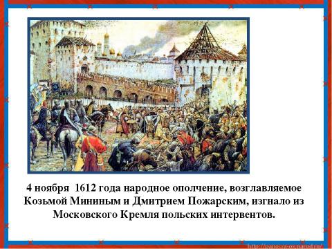 Людоеды в Кремле. хроники 1612 года (Геннадий Коваленко)