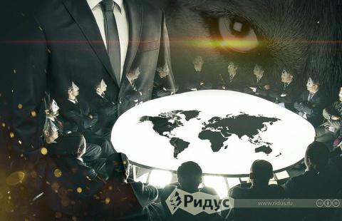 Бильдербергский клуб: что обсуждают истинные хозяева мира