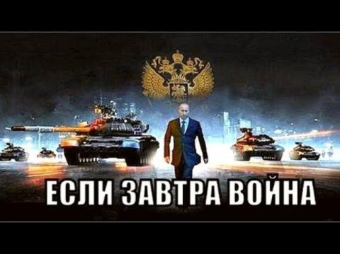 Если завтра война...