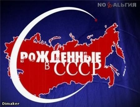 В память об СССР!