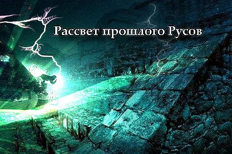 Рассвет прошлого Русов [2013, РОД ВЗВ]