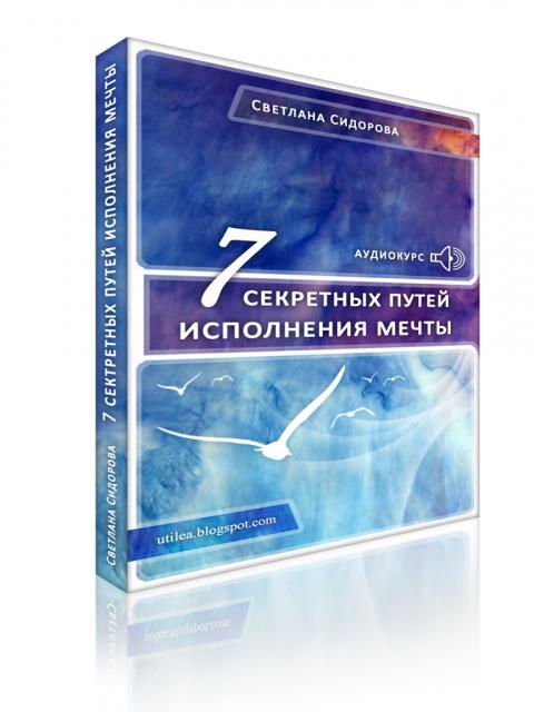 """Бесплатная Книга """"7 СЕКРЕТНЫХ путей исполнения мечты"""""""