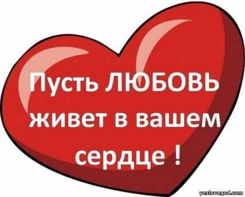 Прибывайте в Любви к себе!!!