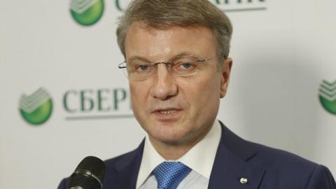Греф дал Казахстану советы по развитию экономики