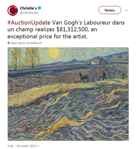 Картину Ван Гога продали на аукционе в Нью-Йорке за $81 млн