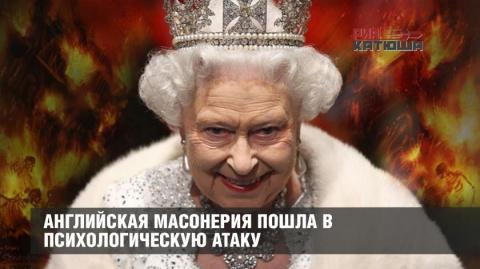 Елизавета II пообещала третью мировую?