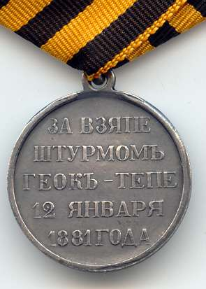 Медаль «За взятие штурмом Геок-Тепе»