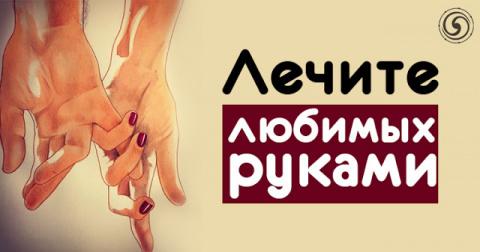 Лечите любимых руками