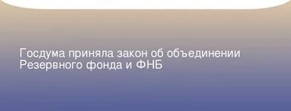 Подписан закон об объединении Резервного фонда и ФНБ
