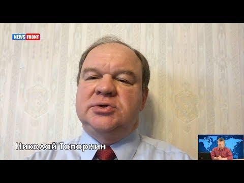 Николай Топорнин: Россия и ЕС не скоро найдут компромисс