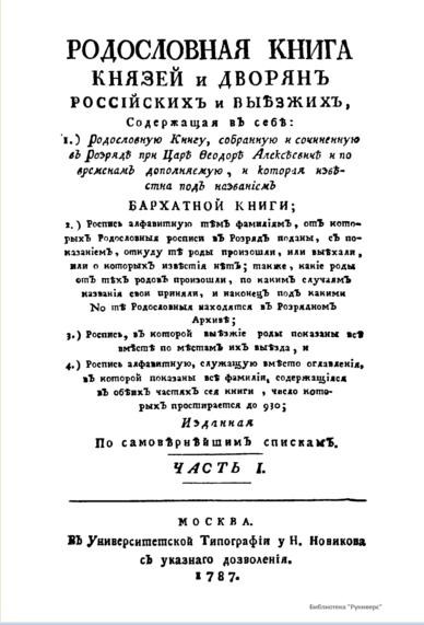 Фальсификация документов в Московском государстве XVI – XVII вв.