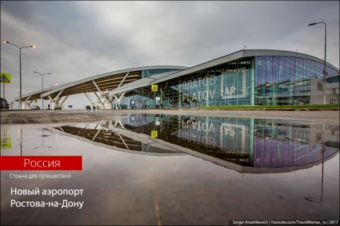 В Ростове новый аэропорт. Пе…
