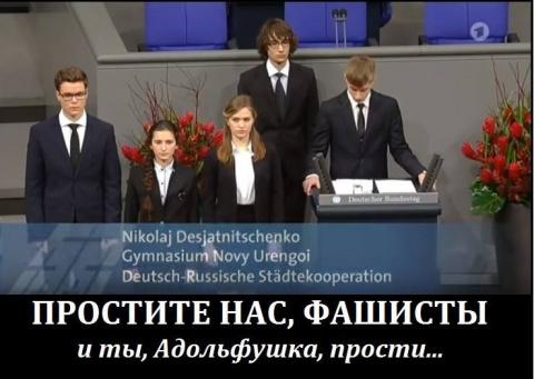 """Простите нас, фашисты, и ты, Адольфушка, прости: Россия вздрогнула - мальчик Коля """"встал на колени"""" перед Бундестагом"""