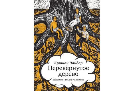 «Перевернутое дерево»: Путем приключений к пониманию себя