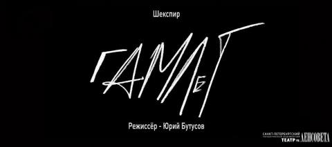 Юрий Бутусов поставил вторую версию «Гамлета»
