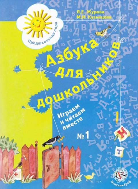Азбука для дошкольников №1ч. Играем и читаем вместе