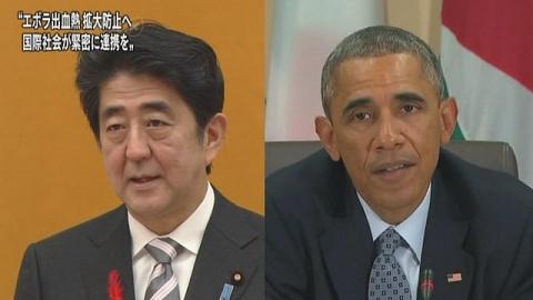 Абэ и Обама договорились о глобальной борьбе с лихорадкой Эбола