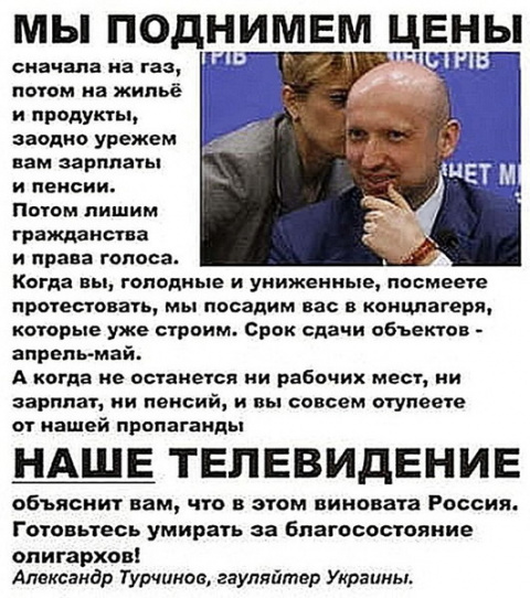 turchinov-ti-vmesto-gaza-budesh-sosat-sobstvenniy-huy