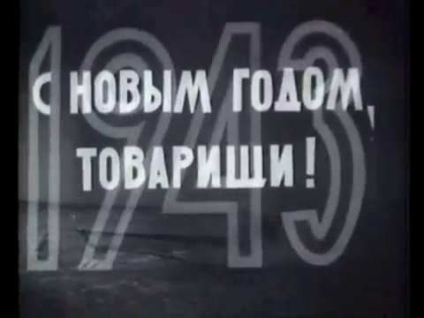 1943. Новогодняя кинохроника с фронта.