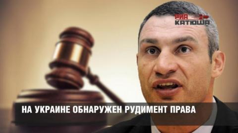 На Украине обнаружен рудимен…